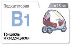 Категория B